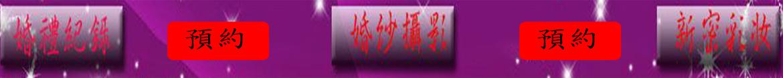 東區營業所開幕 忠孝東路四段226號E棟 3 樓 27110486 白色大門 預約 : tali.simplybook.asia